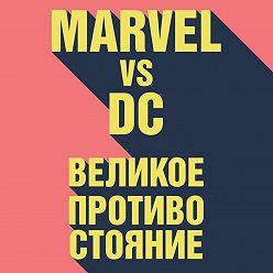 Рид Таккер - Marvel vs DC. Великое противостояние двух вселенных