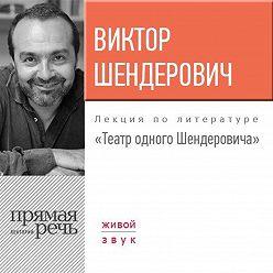 Виктор Шендерович - Лекция «Театр одного Шендеровича»
