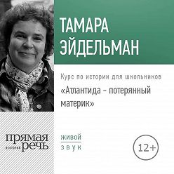Тамара Эйдельман - Лекция «Атлантида – потерянный материк»
