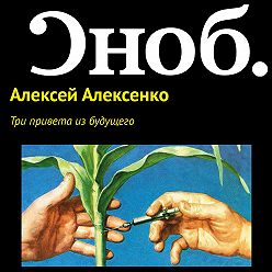 Алексей Алексенко - Три привета из будущего
