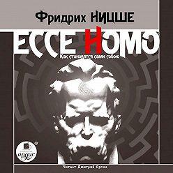 Фридрих Ницше - Ecce Homo. Как становятся сами собою