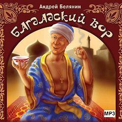 Андрей Белянин - Багдадский вор