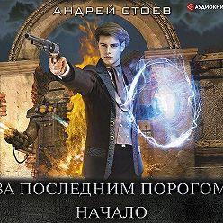 Андрей Стоев - За последним порогом. Начало