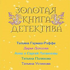 Дарья Донцова - Золотая книга детектива (сборник)