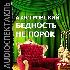 Александр Островский - Бедность не порок (спектакль)