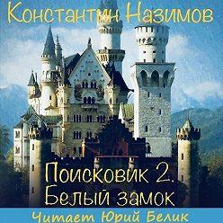 Константин Назимов - Поисковик. Белый замок