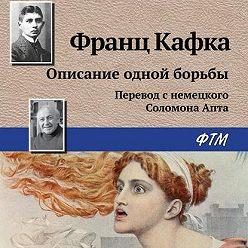 Франц Кафка - Описание одной борьбы