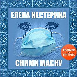 Елена Нестерина - Сними маску