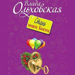 Влада Ольховская - Стань моим Богом
