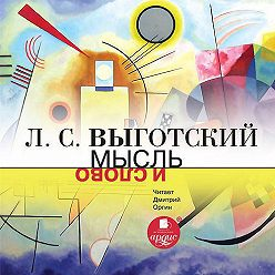Лев Выготский (Выгодский) - Мысль и слово