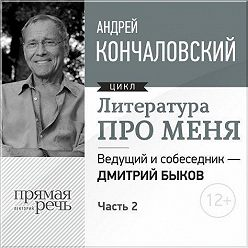Андрей Кончаловский - Литература про меня. Андрей Кончаловский. Встреча 2-я