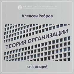 Алексей Ребров - 1.6. Классификация типов организации (Ч.Барнард, А.И.Пригожин)