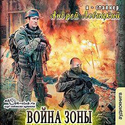 Андрей Левицкий - Война Зоны