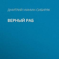 Дмитрий Мамин-Сибиряк - Верный раб