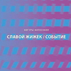 Славой Жижек - Событие. Философское путешествие по концепту