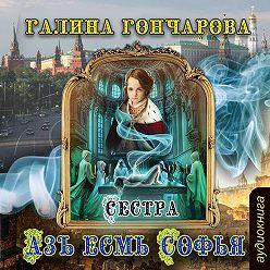 Галина Гончарова - Азъ есмь Софья. Сестра