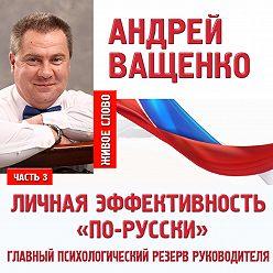 Андрей Ващенко - Личная эффективность «по-русски». Лекция 3
