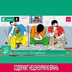 Михаил Судаков - Выпуск 10