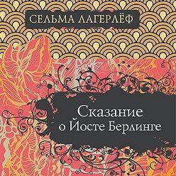 Сельма Лагерлёф - Сказание о Йосте Берлинге