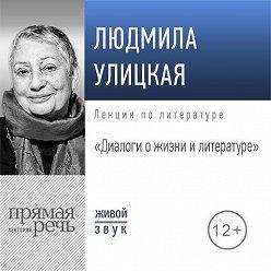 Людмила Улицкая - Лекция «Диалоги о жизни и литературе»
