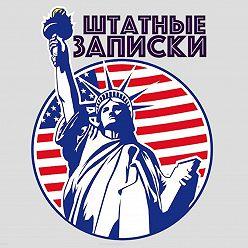 Илья Либман - Правила поведения в гостях в США