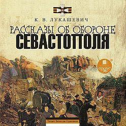 Клавдия Лукашевич - Рассказы об обороне Севастополя