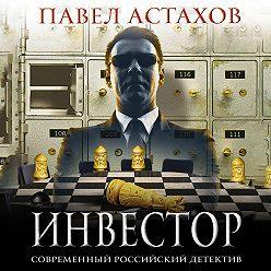 Павел Астахов - Инвестор