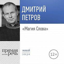 Дмитрий Петров - Лекция «Магия Слова»