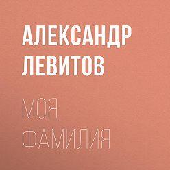 Александр Левитов - Моя фамилия