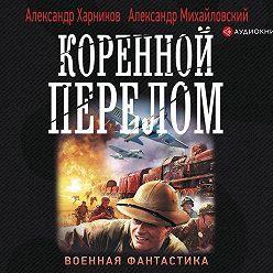 Александр Михайловский - Коренной перелом