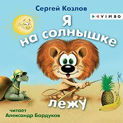 Сергей Козлов - Я на солнышке лежу