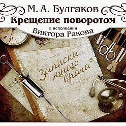 Михаил Булгаков - Крещение поворотом
