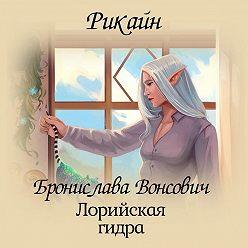 Бронислава Вонсович - Лорийская гидра