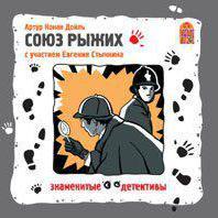 Артур Конан Дойл - Союз Рыжих. Аудиоспектакль