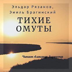 Эмиль Брагинский - Тихие омуты