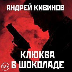 Андрей Кивинов - Клюква в шоколаде (сборник)