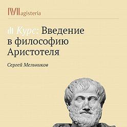 Сергей Мельников - Логика, антропология и психология