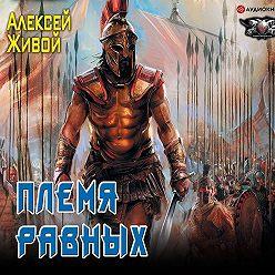 Алексей Живой - Спартанец. Племя равных