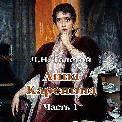 Лев Толстой - Анна Каренина (в сокращении). Часть 1