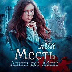 Дарья Быкова - Месть Аники дес Аблес