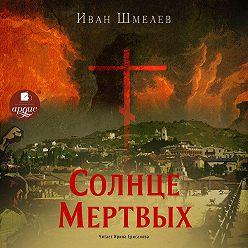Иван Шмелев - Солнце мертвых