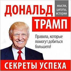 Дональд Трамп - Дональд Трамп. Секреты успеха