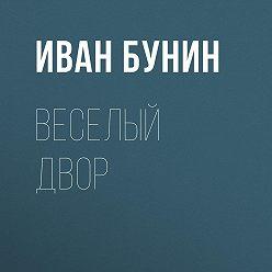 Иван Бунин - Веселый двор