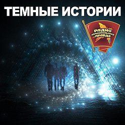 Радио «Комсомольская правда» - 1983-й год. Боинг-737 в небе над Сахалином