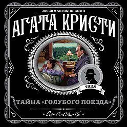 Агата Кристи - Тайна «Голубого поезда»