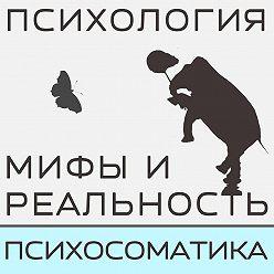 Александра Копецкая (Иванова) - Лекция о психосоматике