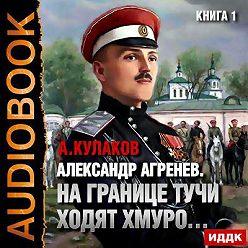 Алексей Кулаков - На границе тучи ходят хмуро…
