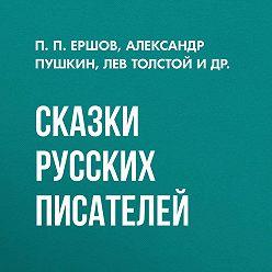 Александр Пушкин - Сказки русских писателей
