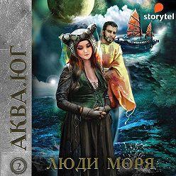 Эльдар Сафин - Аква 2. Люди моря