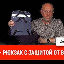 Дмитрий Пучков - Bobby - рюкзак с защитой от воров
